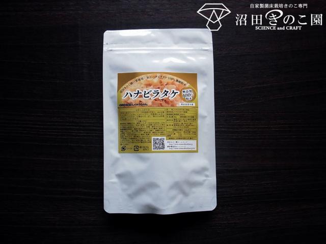 【3個セット】ハナビラタケ無添加100%粉末(50g×3)