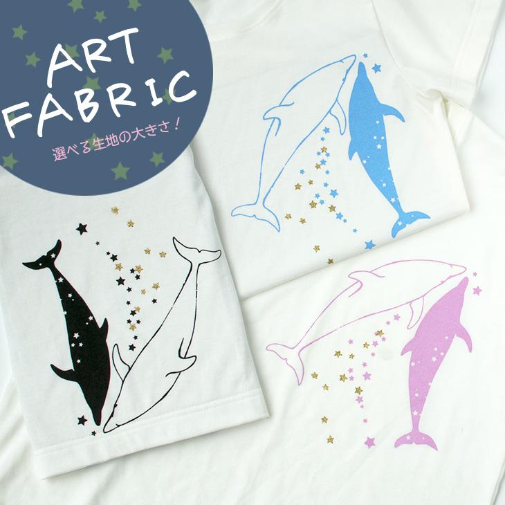 【アートファブリック】イルカと星(ベース:クラシック天竺)