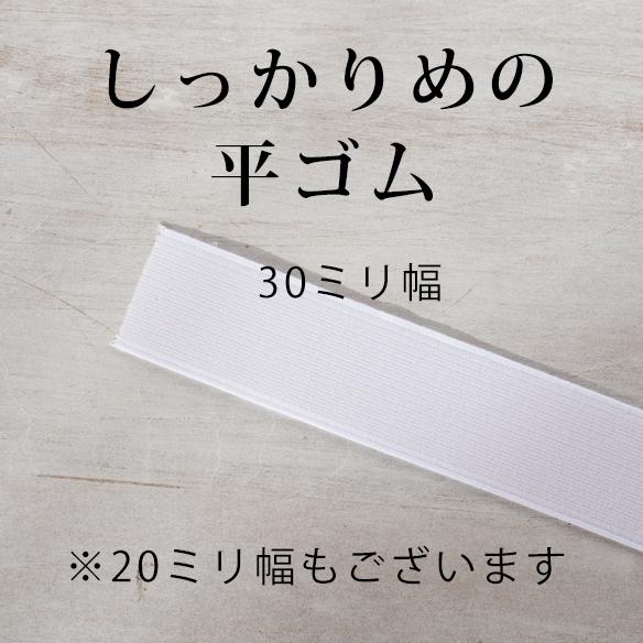 しっかりめの平ゴム(20ミリ、30ミリ/ホワイト)※1メートル単位販売※