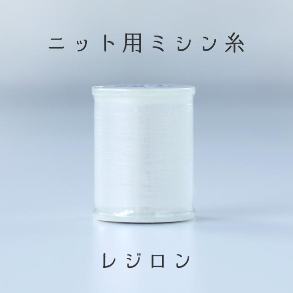 【糸】レジロン300m巻