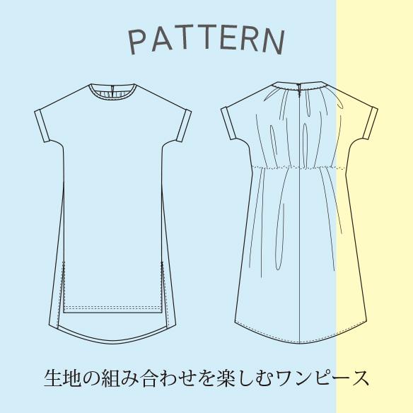 【販売用】【型紙】ドルマン異素材ワンピース