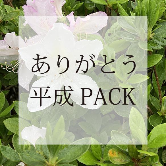 ありがとう平成PACK