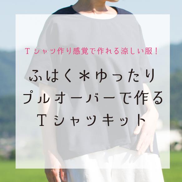【7月28日再入荷】【生地・型紙キット】ふはく*ゆったりプルオーバーで作るTシャツキット
