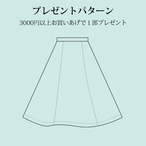 【プレゼントパターン】セミフレアスカート