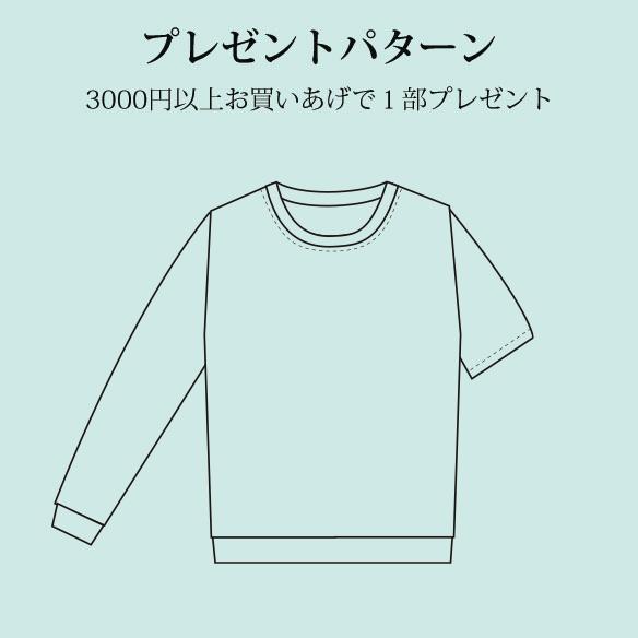 【プレゼントパターン】すべて共布!ベア天竺ニットで作るTシャツ