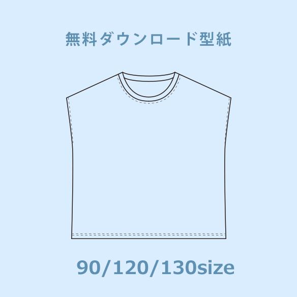 【無料型紙】ゆるTシャツ120サイズ(ダウンロード/A4版)