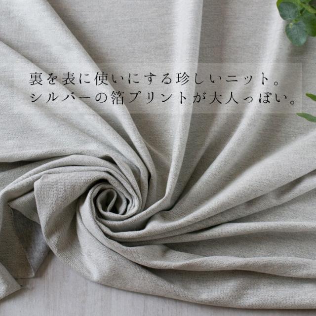 【ニット】裏シルバー箔プリントコットン・ミニ裏毛(グレー杢)オーダーカット