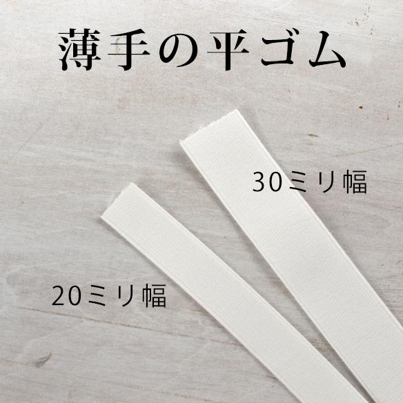 薄手の平ゴム(20ミリ、30ミリ/ホワイト)※1メートル単位販売※