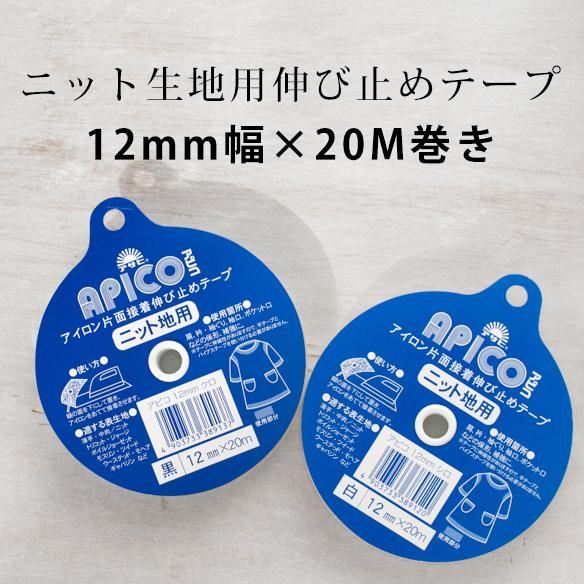 ニット地用接着伸び止めテープ(」12ミリ巾/20M巻き)