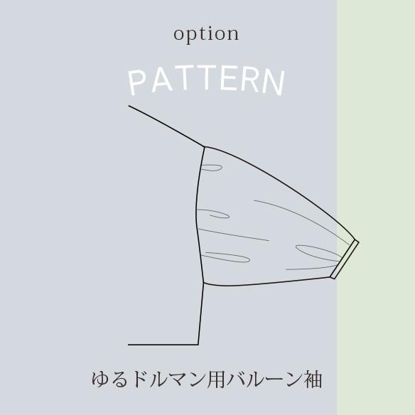【販売用】【オプション型紙】バルーンスリーブ(ゆるドルマン用)※袖のみの販売です