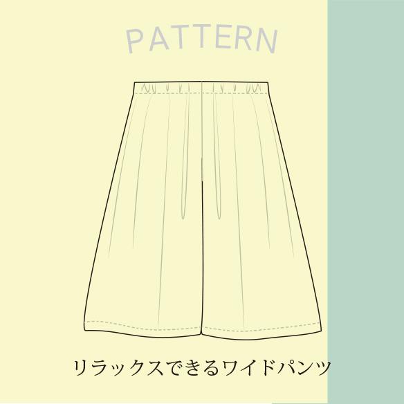 【販売用】【型紙】薄手ニット生地でつくるワイドパンツ