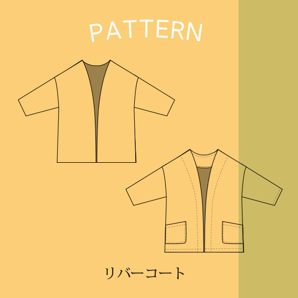 【販売用】【型紙】リバーコート