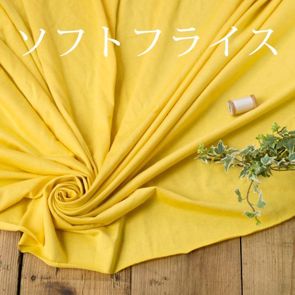 【ニット】30/ ソフトフライス(マンゴー) オーダーカット