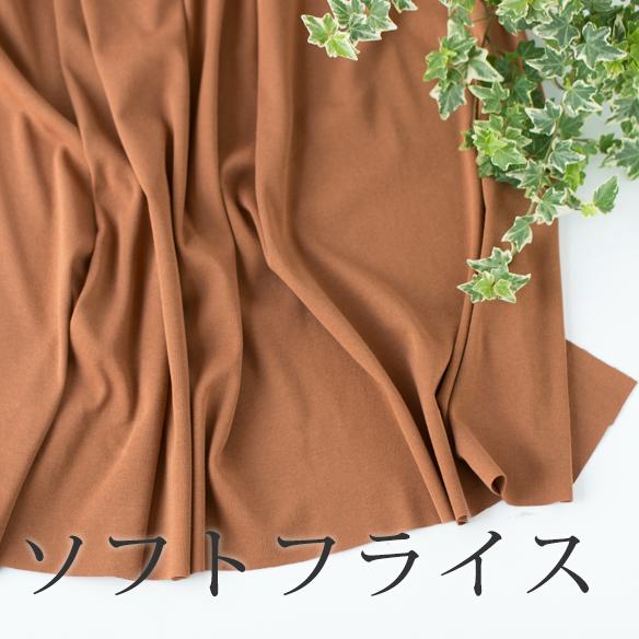 【ニット】30/ ソフトフライス(キャメル) オーダーカット