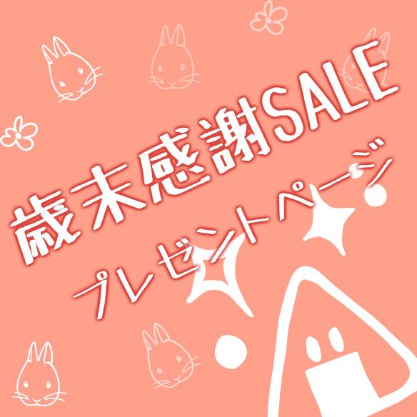 【歳末SALE!クリスマスプレゼント第1弾】選べるアイロンシート♪