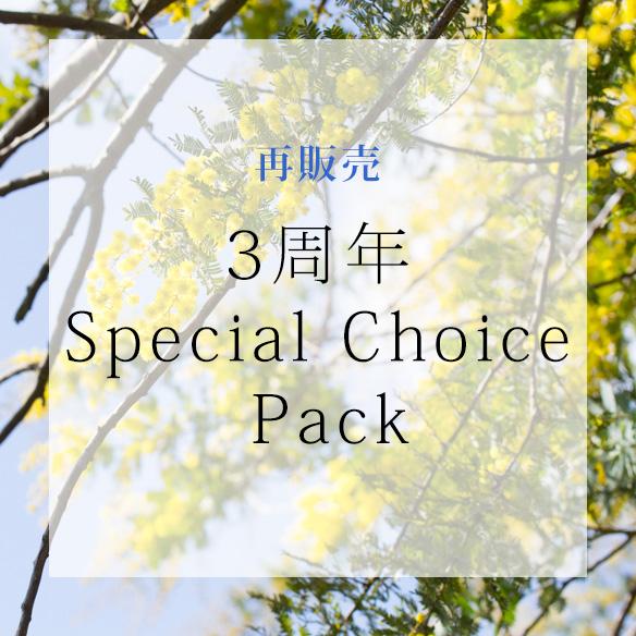 【再販売!】【パック】3周年Special Choice Pack