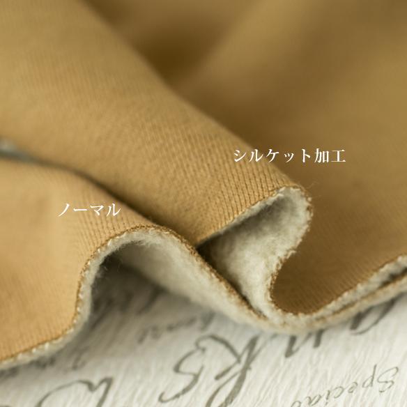 【ニット】アクリル/コットン・シープ裏起毛キャメル色(2タイプあり)オーダーカット