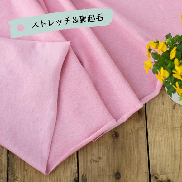 【ニット】縦横に伸びて快適!ストレッチミニ裏毛A・裏起毛(ピンク杢) オーダーカット