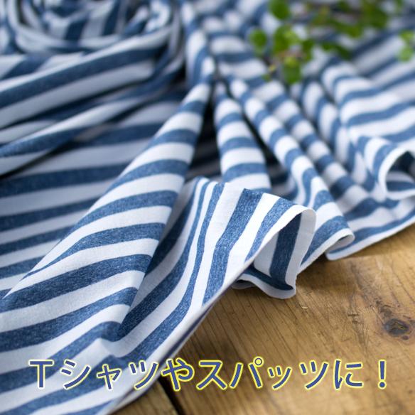 【ニット】ポリエステル・ボーダーベア天竺(オフホワイト×デニムブルー杢) オーダーカット