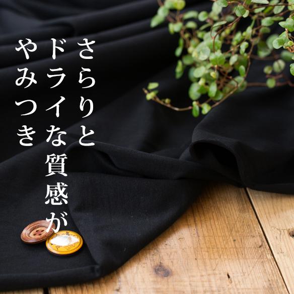 【ニット】さらりとドライな肌触りが気持ちいい40/天竺(ブラック) オーダーカット