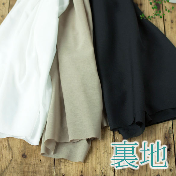【裏地】縫いやすい夏の裏地!清涼速乾・東レ「SAP(サップ)」(3色)オーダーカット