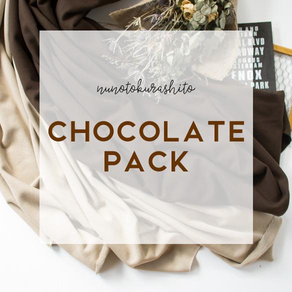 ★10月14日再入荷★【裏毛パック】チョコレートパック★お楽しみくじ付き