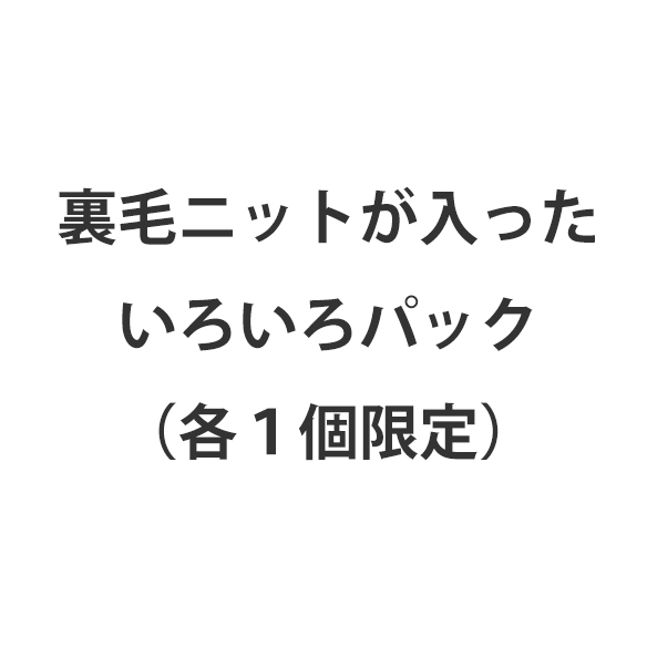 【パック】裏毛ニットが入った いろいろパック (各1個限定)