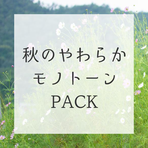 【パック】秋のやわらかモノトーンパック