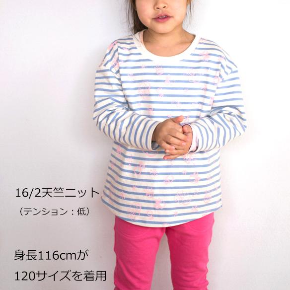 【プレゼントパターン】キッズ裾カーブTシャツ