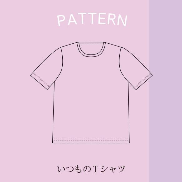 【販売用】【型紙】いつものTシャツ