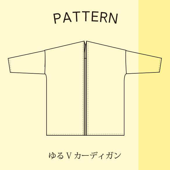 【販売用】ゆるVカーディガン