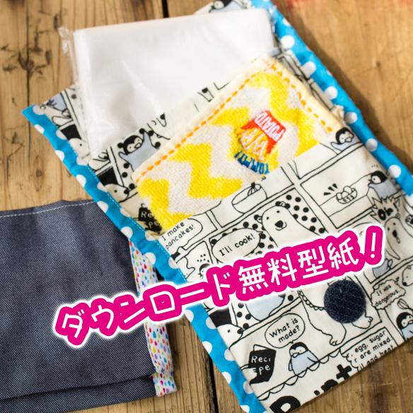 【無料型紙】移動ポケット(A4版/ダウンロード)