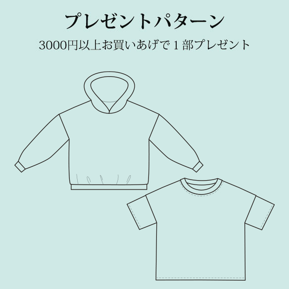 【プレゼントパターン】キッズ・ドロップゆったりプルオーバー130size