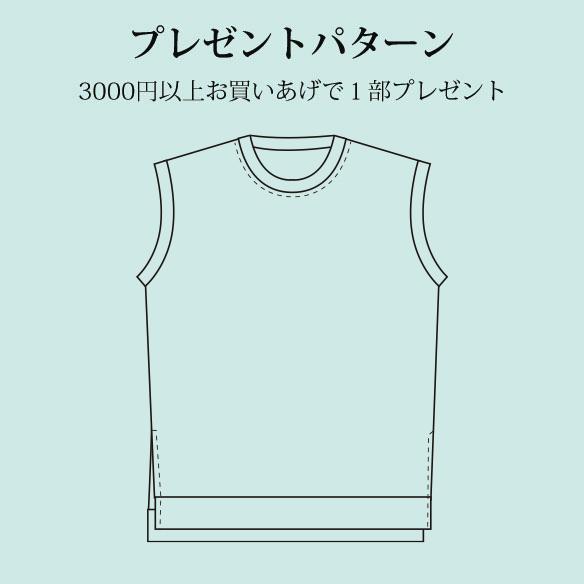 【プレゼントパターン】くつろぎスリットベスト
