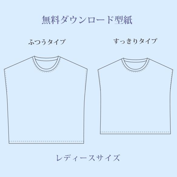 【無料型紙】ゆるTシャツ/レディース(A3版/ダウンロード)