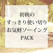 【ぬのくら Select】初秋のすっきり使い切りお気軽ソーイングPACK