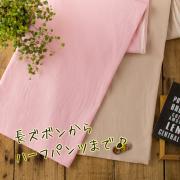 【布帛】キッズのデニムパンツならこれ!ソフトストレッチデニム(2色展開) オーダーカット