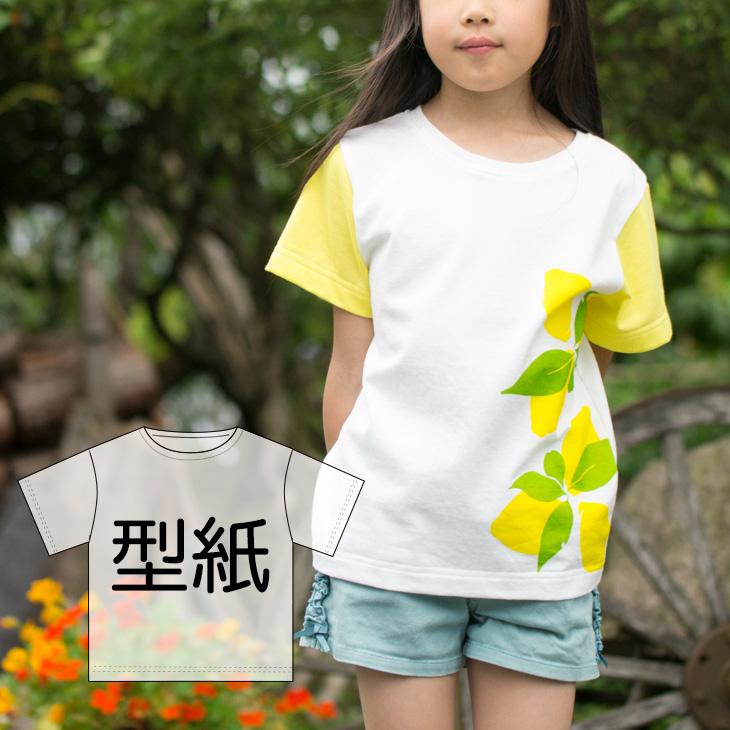 【型紙】ラクTシャツ