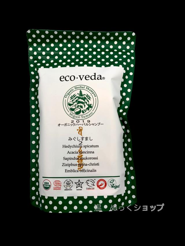 ecoveda エコヴェーダ 2019 オーガニックハーバルシャンプー みぐしすまし2(株式会社ラクシュミー_森田要先生)