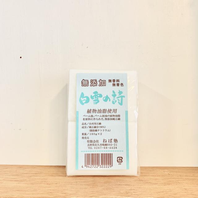 白雪の詩 (台所用石けん) 180g×2個