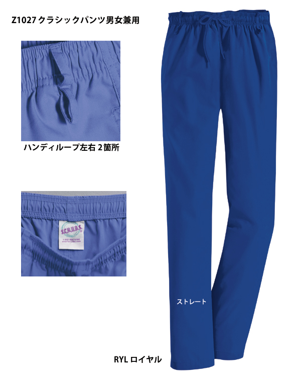 Z1027/Z1028 クラシックパンツ男女兼用 S.C.R.U.B.S(スマートスクラブス)