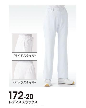 172-20 ナーススラックスレディスブーツカット KAZEN・カゼン