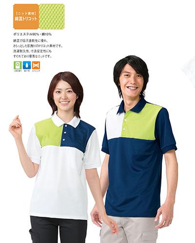 216 スリーカラーポロシャツ男女兼用 KAZEN・カゼン