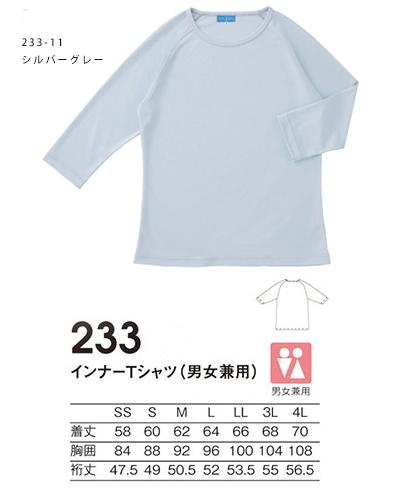 233-11 スクラブ用インナーTシャツ KAZEN・カゼン