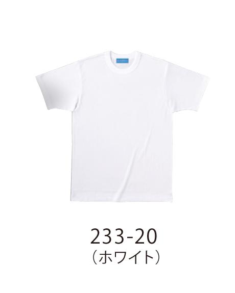 233 Tシャツ男女兼用 ※Sから3Lまで KAZEN・カゼン
