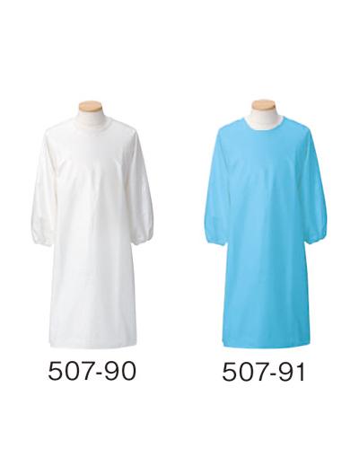507 防水エプロン・袖あり ドミワーク(ナイロン100%) KAZEN・カゼン
