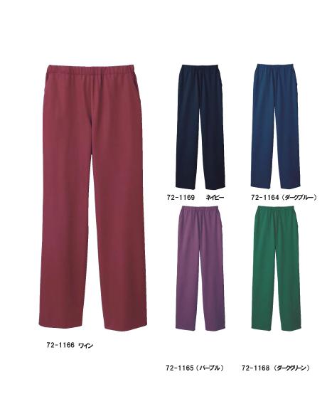 住商モンブラン カラースクラブパンツ 男女兼用 全8色