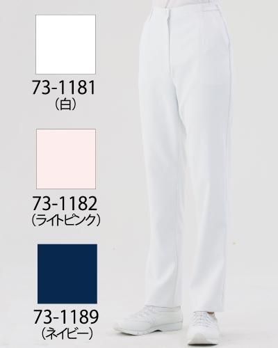 73-1181 73-1189 MONTBLANC ナースパンツ 脇ゴムタイプ
