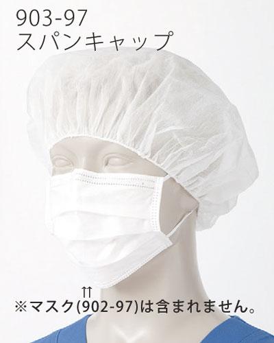 903-97 スパンキャップ100枚1箱 KAZEN・カゼン