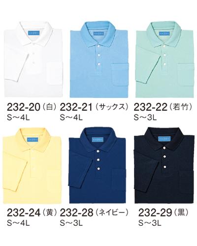 232-22_25_26_27_28_29 ポロシャツ(半袖/男女兼用)(大)